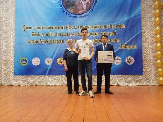 VІІІ  К.И. Сатпаев атындағы Халықаралық  олимпиада қорытындысы