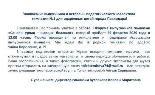 Уважаемые выпускники и ветераны педагогического коллектива гимназии №3