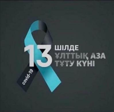 13 июля 2020 года - день общенационального траура в Республике Казахстан